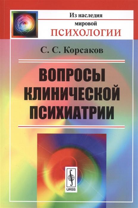 Корсаков С. Вопросы клинической психиатрии