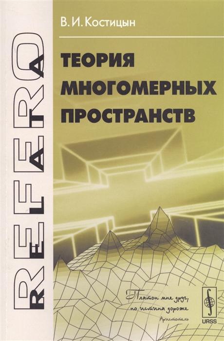 Костицын В. Теория многомерных пространств