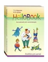 HelloBook. Английский для начинающих: книга для родителей и учителей, альбом для детей, приложение (карточки), аудиоприложение на сайте (комплект из 3 книг)