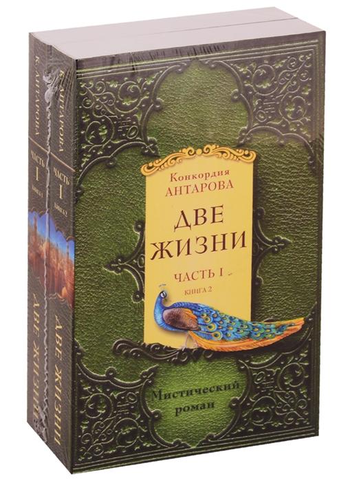 Антарова К. Две жизни Часть 1 Книга 1 Книга 2 комплект из 2 книг цена