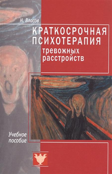 Власов Н. Краткосрочная психотерапия тревожных расстройств Учебное пособие