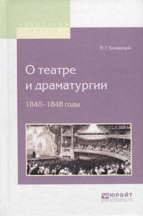 Белинский В. О театре и драматургии 1840-1848 годы
