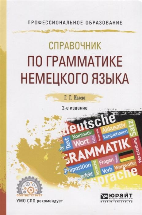 Ивлева Г. Справочник по грамматике немецкого языка