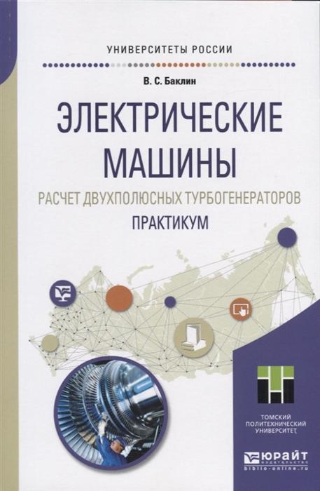Баклин В. Электрические машины Расчет двухполюсных турбогенераторов Практикум