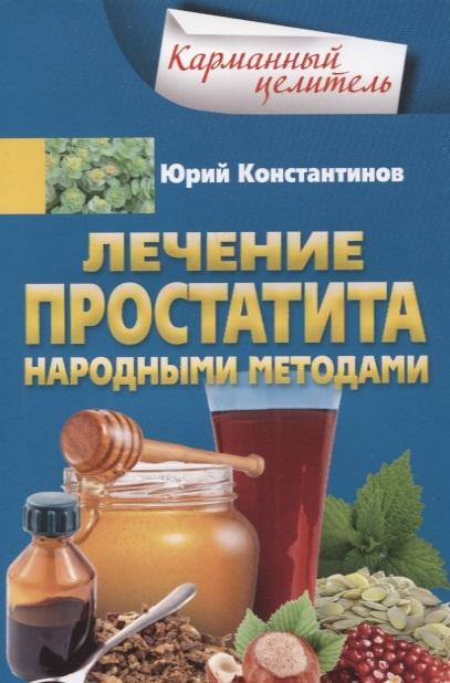 Константинов Ю. Лечение простатита народными методами