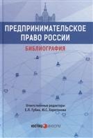 Предпринимательское право России. Библиография. Учебно-методическое пособие