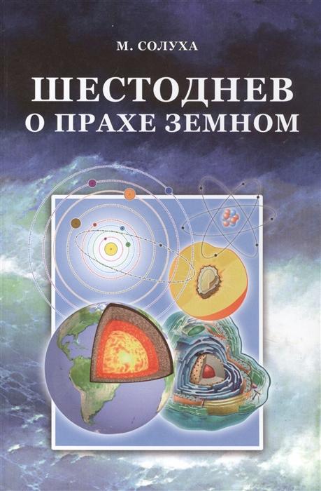 Солуха М. Шестоднев о прахе земном бергольо х скорка а о небесном и о земном
