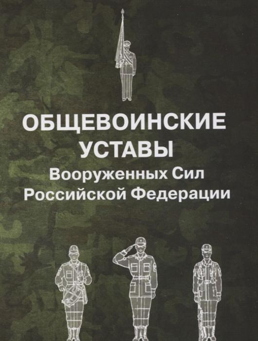 общевоинские уставы вооруженных сил купить книгу