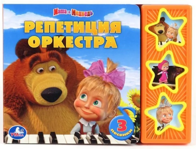 Кузовков О. Маша и медведь Репетиция оркестра кузовков о маша и медведь книга с постерами и набором красок