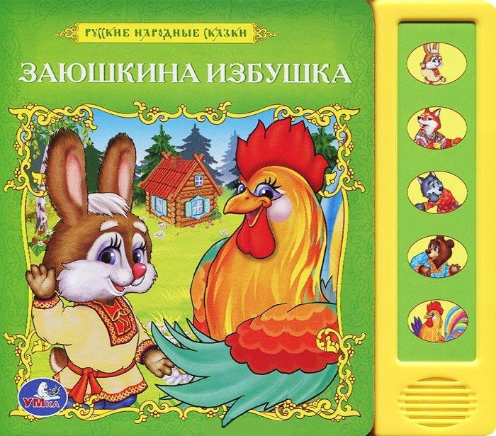 шестакова и ред заюшкина избушка Сябровская М. (ред.) Заюшкина избушка