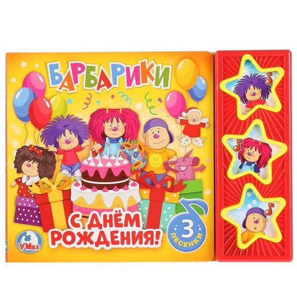 Козырь А. (ред.) Барбарики С днем рождения