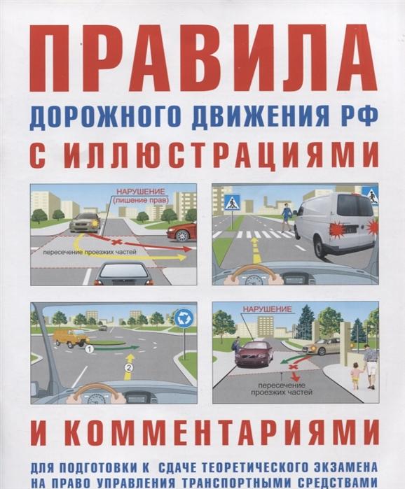 Русаков И. Правила дорожного движения с иллюстрациями и комментариями Административная ответственность Таблица штрафов