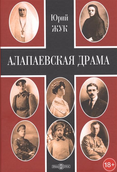 Жук Ю. Алапаевская драма