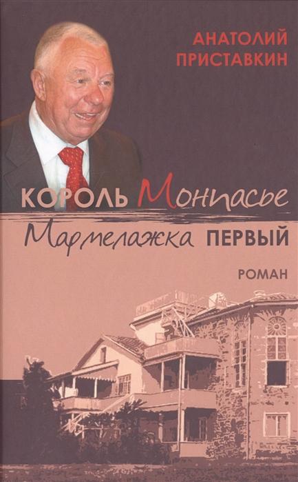 Приставкин А. Король Монпасье Мармелажка Первый