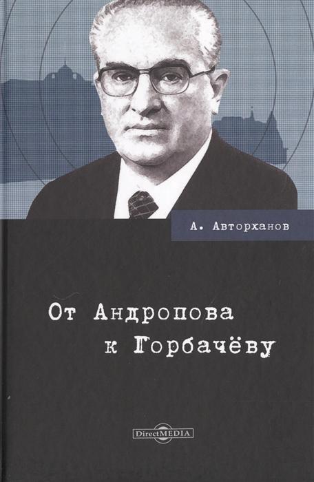 От Андропова к Горбачеву