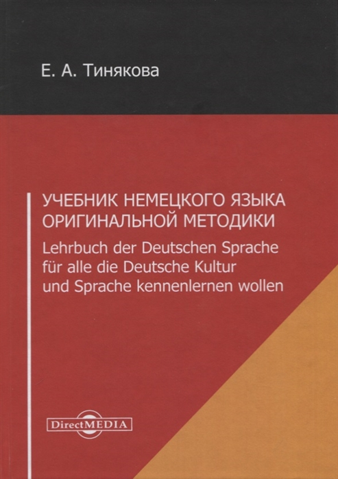 Тинякова Е. Учебник немецкого языка оригинальной методики Lehrbuch der Deutschen Sprache fur alle die Deutsche Kultur und Sprache kennenlernen wollen