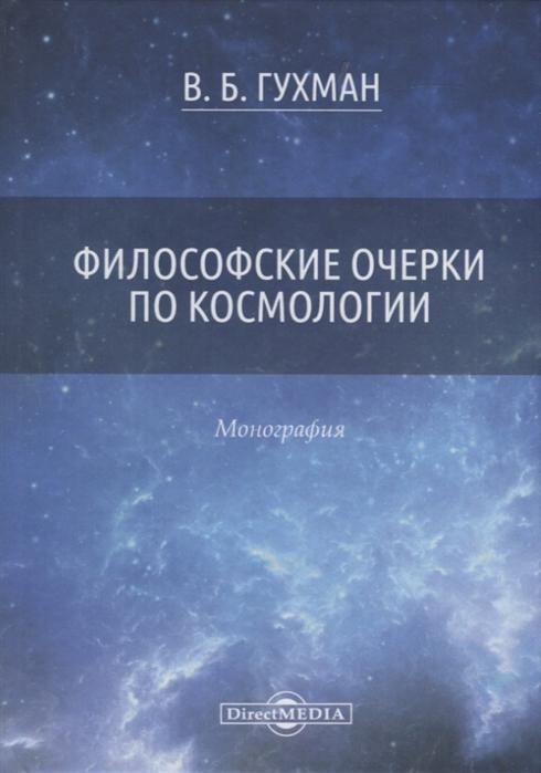 Гухман В. Философские очерки по космологии Монография