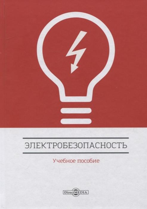 Привалов Е., Ефанов А., Ястребов С. И др. Электробезопасность Учебное пособие е ф цапенко электробезопасность на горных предприятиях