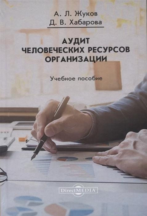 Жуков А., Хабарова Д. Аудит человеческих ресурсов организации Учебное пособие цена и фото