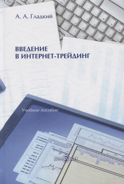 Гладкий А. Введение в интернет-трейдинг Учебное пособие недорого