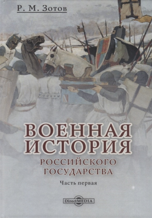 Военная история Российского государства Часть 1
