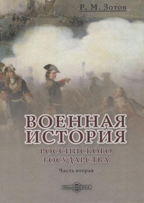 Зотов Р. Военная история Российского государства Часть 2