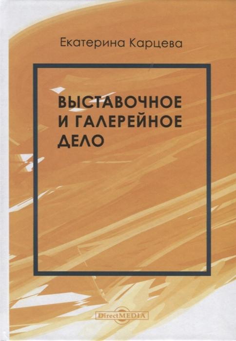 Карцева Е. Выставочное и галерейное дело Учебное пособие е карцева берт ланкастер