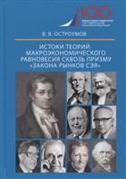 Истоки теорий макроэкономического равновесия сквозь призму «закона рынков Сэя». Монография