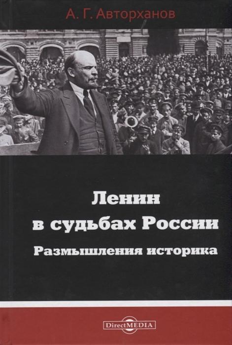 Ленин в судьбах России Размышления историка