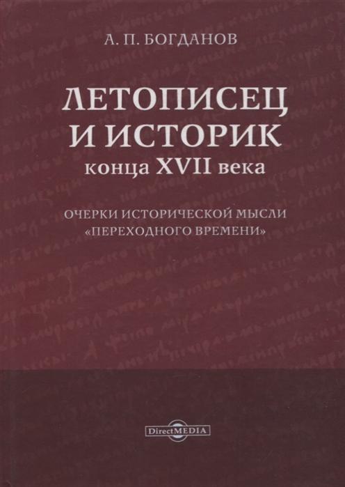 Летописец и историк конца XVII века Очерки исторической мысли переходного времени