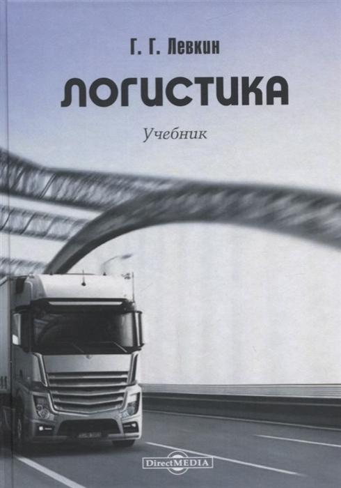 купить Левкин Г. Логистика Учебник по цене 841 рублей