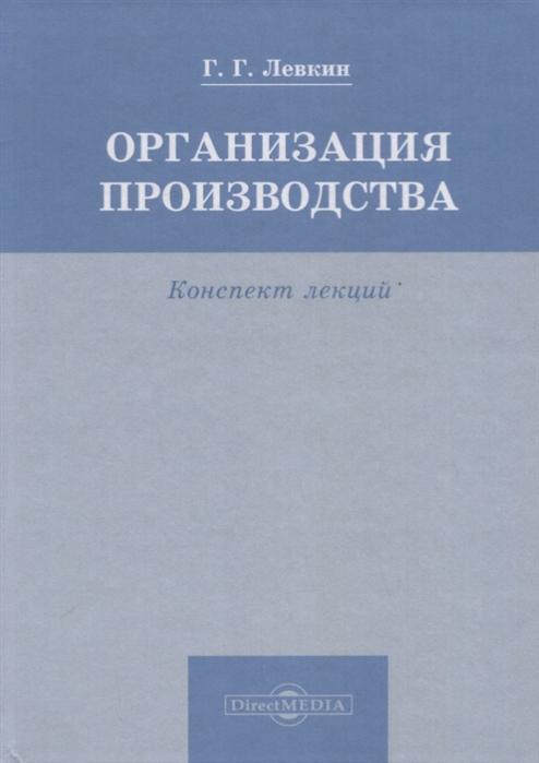 Организация производства Конспект лекций