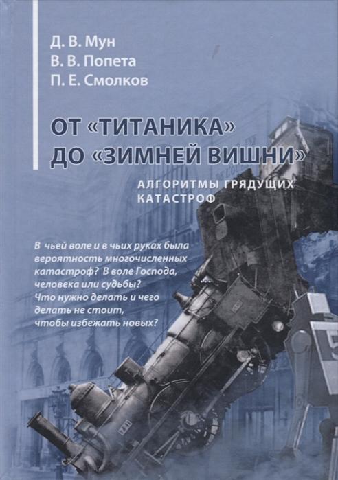 Мун Д., Попета В., Смолков П. От Титаника до Зимней вишни Алгоритмы грядущих катастроф