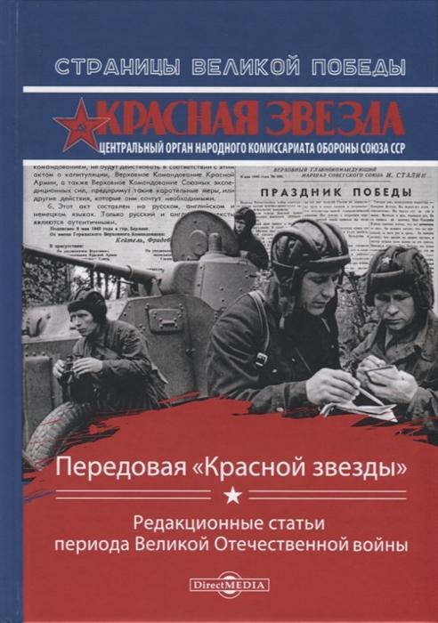 Рубис О. (сост.) Передовая Красной звезды Редакционные статьи периода Великой Отечественной войны