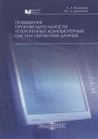 Повышение производительности гетерогенных компьютерных систем обработки данных. Монография