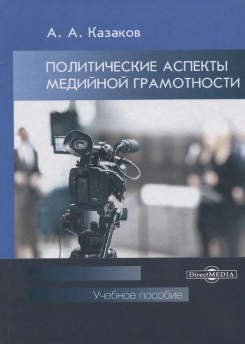 Политические аспекты медийной грамотности Учебное пособие