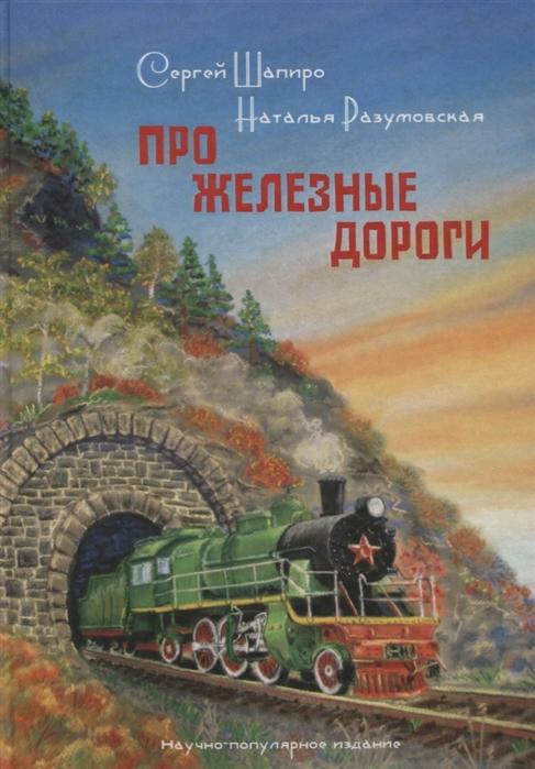 Шапиро С. ПРО Железные дороги Научно-популярное издание