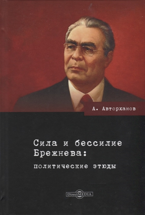 Сила и бессилие Брежнева политические этюды