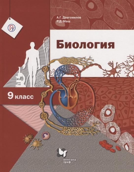 Драгомилов А., Маш Р. Биология 9 класс Учебник