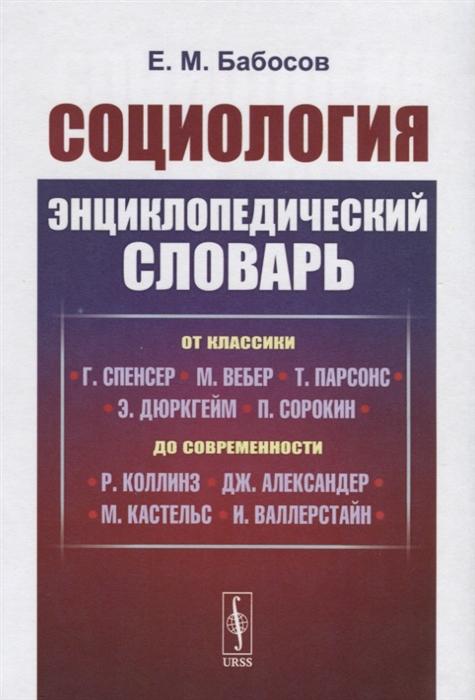 Социология Энциклопедический словарь От классики до современности