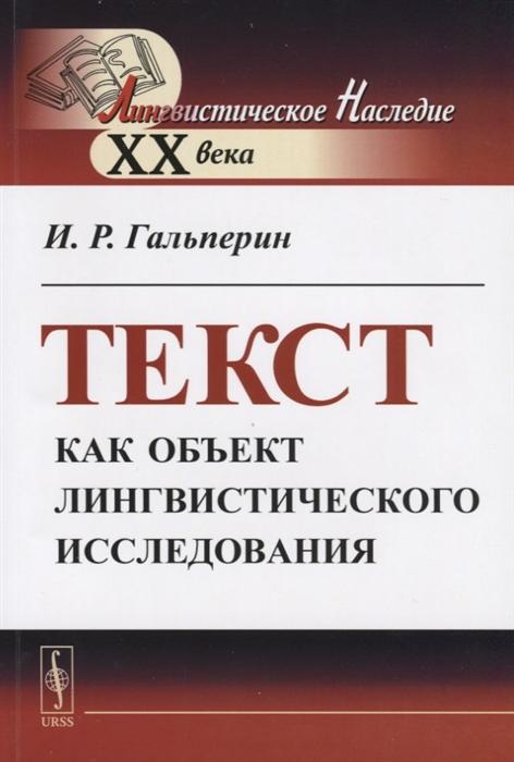 Гальперин И. Текст как объект лингвистического исследования
