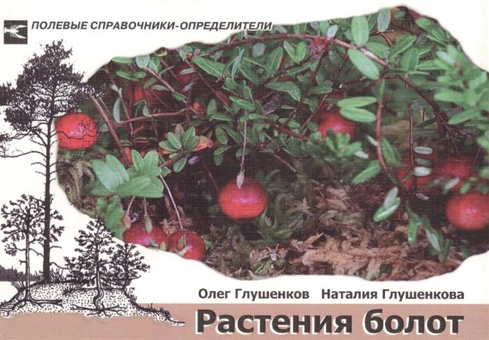 Растения болот Карманный определитель