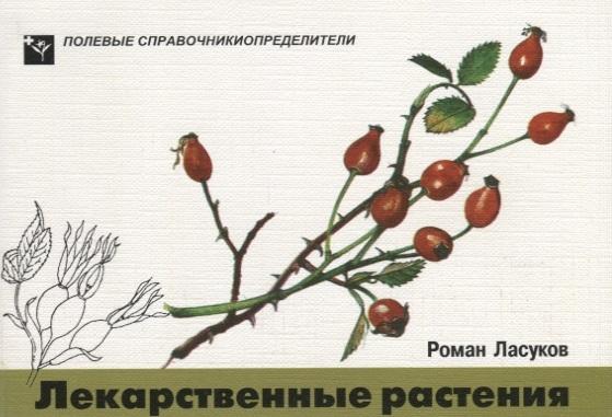 Ласуков Р. Лекарственные растения Карманный определитель лекарственных растений средней полосы Европейской части России