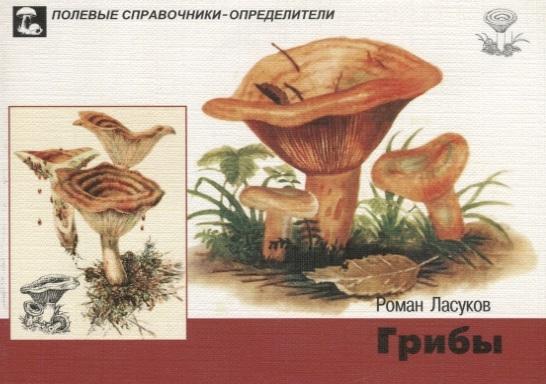 Ласуков Р. Грибы Карманный определитель грибов средней полосы Европейской части России