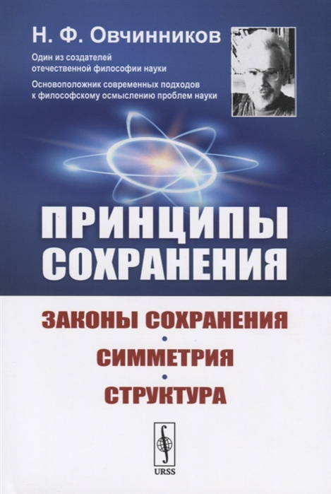 Овчинников Н. Принципы сохранения Законы сохранения симметрия структура овчинников с иллюзионист рассказы