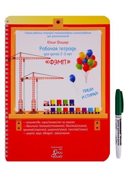 Фишер Ю. Рабочая тетрадь для детей 2-3 лет ФЭМП Пиши и стирай юлия фишер рабочая тетрадь 4 для детей 4 5 лет логика и познание пиши и стирай маркер