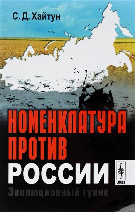 Номенклатура против России Эволюционный тупик