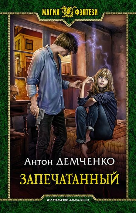 Демченко А. Запечатанный цена и фото