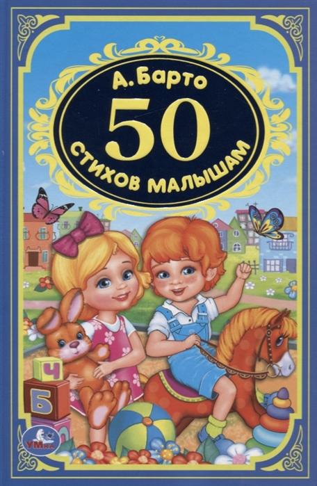 Барто А. 50 стихов малышам 200 стихов малышам