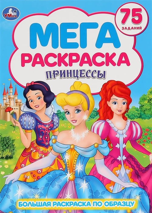 Купить Принцессы 75 заданий Большая раскраска по образцу, Симбат, Раскраски